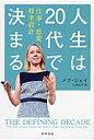 人生は20代で決まる 仕事・恋愛・将来設計  /早川書房/メグ・ジェイ