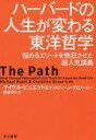 ハーバードの人生が変わる東洋哲学 悩めるエリートを熱狂させた超人気講義  /早川書房/マイケル・ピュエット