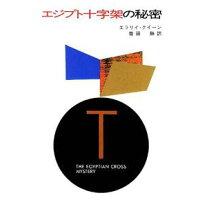 エジプト十字架の秘密   /早川書房/エラリ・クイ-ン