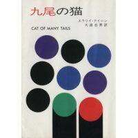 九尾の猫   /早川書房/エラリ・クイ-ン