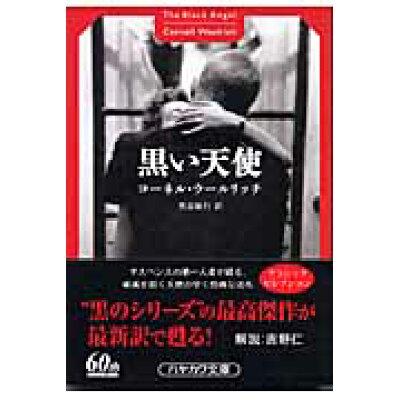 黒い天使   /早川書房/コ-ネル・ウ-ルリッチ