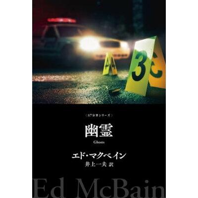 幽霊   /早川書房/エド・マクベイン