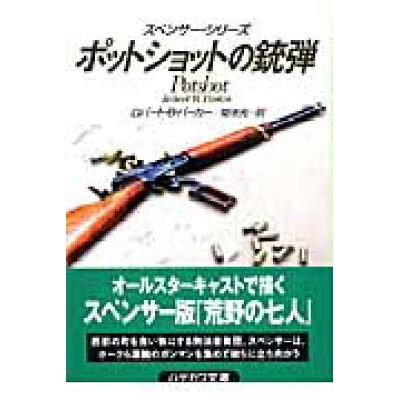 ポットショットの銃弾   /早川書房/ロバ-ト・B.パ-カ-