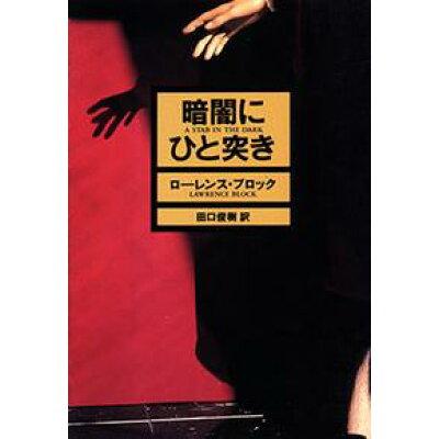 暗闇にひと突き   /早川書房/ロ-レンス・ブロック