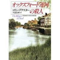 オックスフォ-ド運河の殺人   /早川書房/コリン・デクスタ-