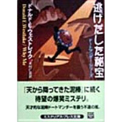 逃げだした秘宝   /The Mysterious Press/ドナルド・E.ウェストレ-ク