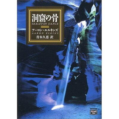 洞窟の骨   /The Mysterious Press/ア-ロン・エルキンズ