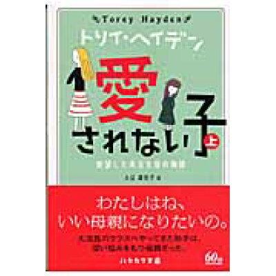 愛されない子 絶望したある生徒の物語 上 /早川書房/トリイ・ヘイデン
