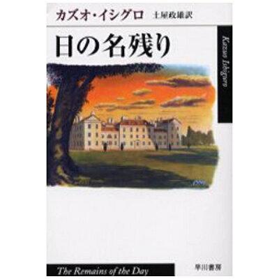 日の名残り   /早川書房/カズオ・イシグロ