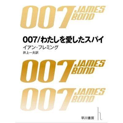 007/わたしを愛したスパイ   /早川書房/イアン・フレミング