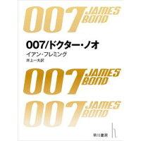 007/ドクタ-・ノオ   /早川書房/イアン・フレミング