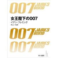 女王陛下の007   改訳版/早川書房/イアン・フレミング