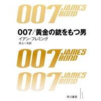 007/黄金の銃をもつ男   /早川書房/イアン・フレミング