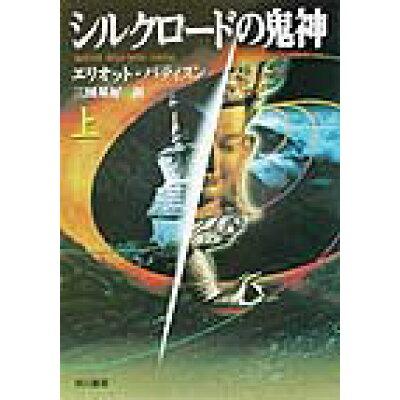 シルクロ-ドの鬼神  上 /早川書房/エリオット・パティスン