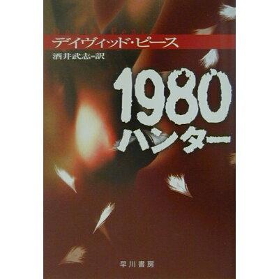 1980ハンタ-   /早川書房/デイヴィッド・ピ-ス