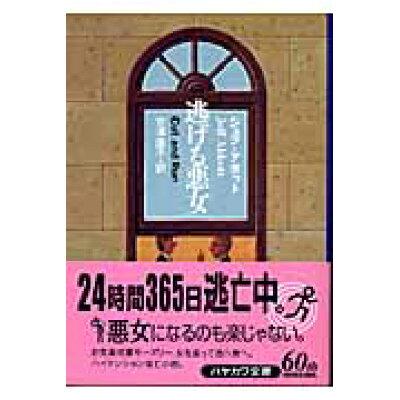 逃げる悪女   /早川書房/ジェフ・アボット