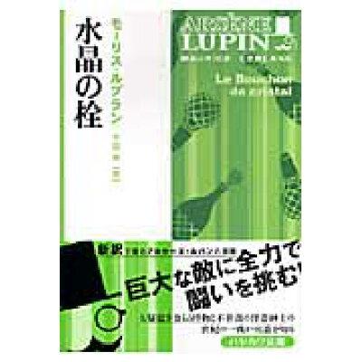 水晶の栓   /早川書房/モ-リス・ルブラン