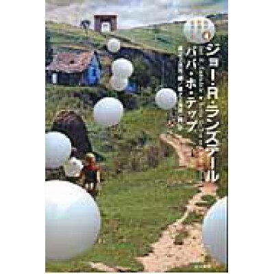 ババ・ホ・テップ   /早川書房/ジョ-・R.ランズデ-ル