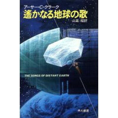 遙かなる地球の歌   /早川書房/ア-サ-・チャ-ルズ・クラ-ク