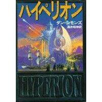 ハイペリオン   /早川書房/ダン・シモンズ