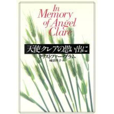 天使クレアの思い出に   /早川書房/クリストファ-・ブラム
