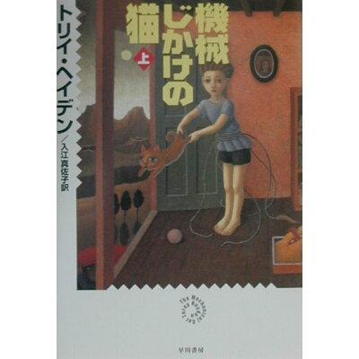 機械じかけの猫  上 /早川書房/トリイ・ヘイデン