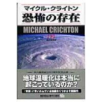 恐怖の存在  下 /早川書房/マイケル・クライトン