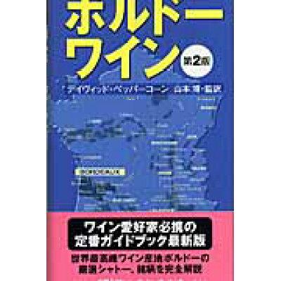 ボルド-・ワイン   第2版/早川書房/デイヴィッド・ペッパ-コ-ン