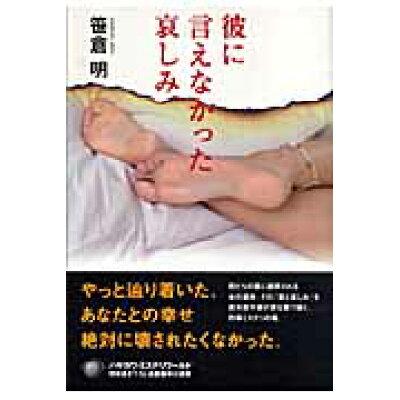 彼に言えなかった哀しみ   /早川書房/笹倉明
