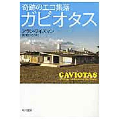 奇跡のエコ集落ガビオタス   /早川書房/アラン・ワイズマン