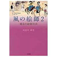 風の絵師  2 /早川書房/イジョンミョン