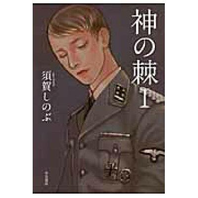 神の棘  1 /早川書房/須賀しのぶ