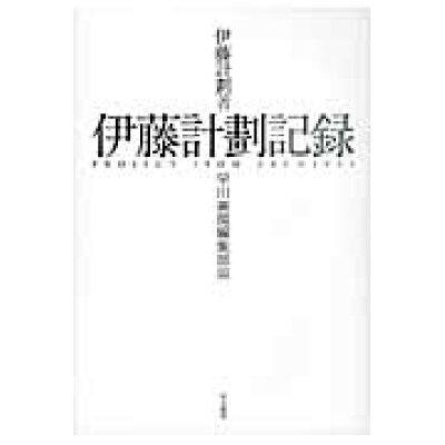 伊藤計劃記録   /早川書房/伊藤計劃