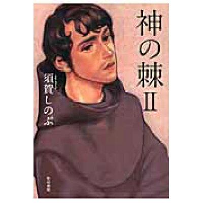 神の棘  2 /早川書房/須賀しのぶ