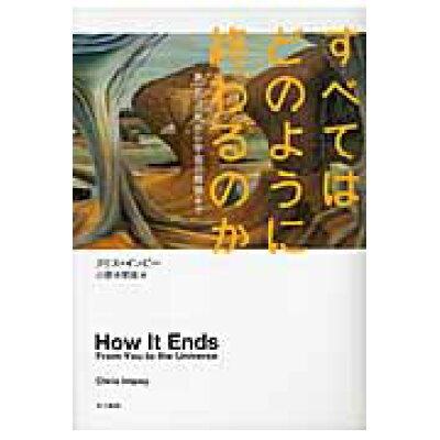 すべてはどのように終わるのか あなたの死から宇宙の最後まで  /早川書房/クリス・インピ-