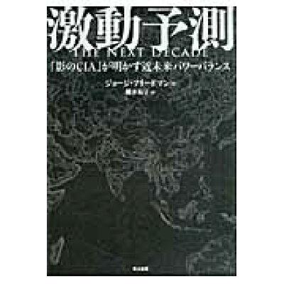 激動予測 「影のCIA」が明かす近未来パワ-バランス  /早川書房/ジョ-ジ・フリ-ドマン