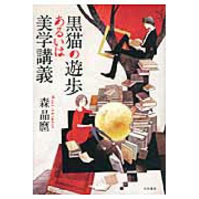 黒猫の遊歩あるいは美学講義   /早川書房/森晶麿