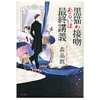 黒猫の接吻あるいは最終講義   /早川書房/森晶麿