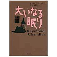 大いなる眠り   /早川書房/レ-モンド・チャンドラ-