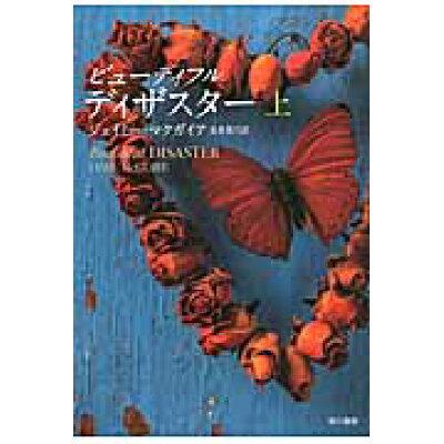 ビュ-ティフル・ディザスタ-  上 /早川書房/ジェイミ-・マクガイア