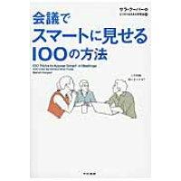 会議でスマ-トに見せる100の方法   /早川書房/サラ・ク-パ-