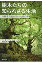 樹木たちの知られざる生活 森林管理官が聴いた森の声  /早川書房/ペーター・ヴォールレーベン