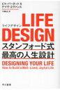 LIFE DESIGN スタンフォード式最高の人生設計  /早川書房/ビル・バーネット