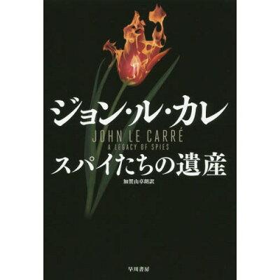 スパイたちの遺産   /早川書房/ジョン・ル・カレ