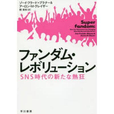 ファンダム・レボリューション SNS時代の新たな熱狂  /早川書房/ゾーイ・フラード・ブラナー
