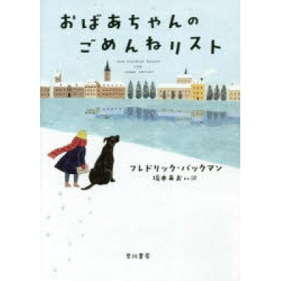 おばあちゃんのごめんねリスト   /早川書房/フレドリック・バックマン