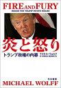 炎と怒り トランプ政権の内幕  /早川書房/マイケル・ウォルフ