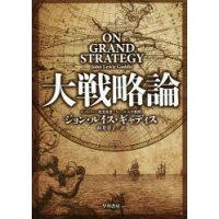 大戦略論   /早川書房/ジョン・ルイス・ギャディス