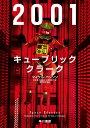 2001:キューブリック、クラーク   /早川書房/マイケル・ベンソン