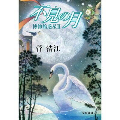 不見の月 博物館惑星 2  /早川書房/菅浩江